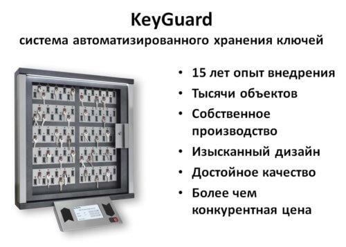 Cистема автоматизированного хранения ключей KeyGuard